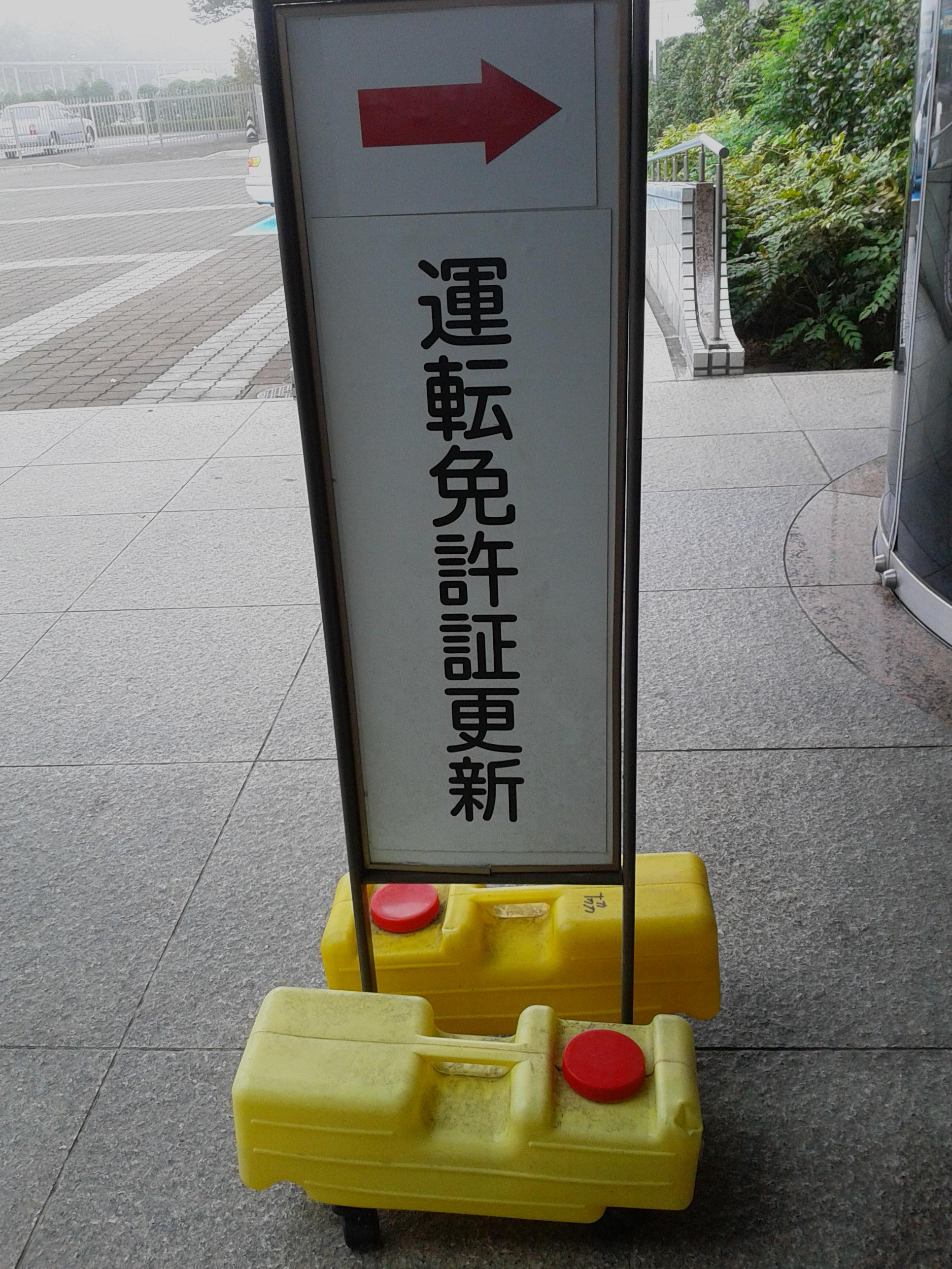 警察 埼玉 免許 更新 県