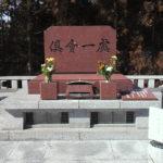 埼玉県 浄土真宗 永代供養墓