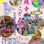 今年も! 西照寺子ども祭り7/17