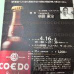 地域の行事 COEDOビール東松山工場について 講演会