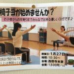 西照寺 椅子ヨガ