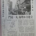 浅草御堂から築地本願寺への移転事実