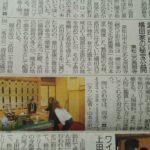 横田家の秘宝文化財鑑賞会