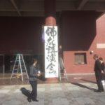 2017 東松山・滑川仏教会 仏教講演会