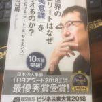「美意識」を鍛える機会  西照寺文化財鑑賞会