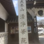 浄土宗大本山 清浄華院 御忌大会 に随喜してきました。
