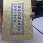 西照寺 中国の方との勉強会 開催してます