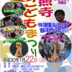 2018 西照寺子ども祭り