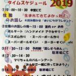 2019 西照寺子ども祭り